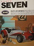 I LOVE SEVEN