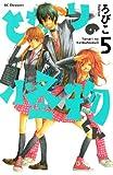 となりの怪物くん(5): 5 (デザートコミックス)