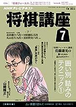 NHK 将棋講座 2015年 7月号 [雑誌] NHKテキスト
