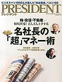 PRESIDENT (プレジデント) 2015年 8/17 号