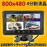 9インチ 4分割画面同時表示 12V/24V兼用 重機 トラック 画面分割機能で4画面、2画面、全画面の分割表示が可能