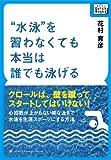 """""""水泳""""を習わなくても本当は誰でも泳げる ?心拍数が上がらない楽な泳ぎで水泳を生涯スポーツにする方法 (impress QuickBooks)"""