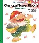CDつき Grandpa Flower Bloom はなさかじいさん (英語でよもう!はじめてのめいさく(CDつき))