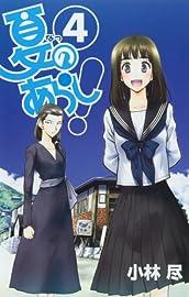 夏のあらし! 4 (ガンガンWINGコミックス)