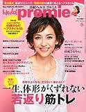 日経ヘルスプルミエ2012年春号(5月号)