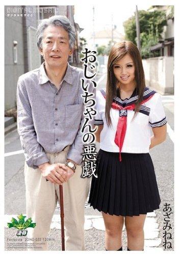 おじいちゃんの悪戯 あざみねね [DVD]