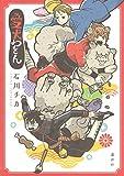 愛犬わをん (ARIAコミックス)