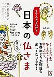 イラストでわかる 日本の仏さま (文庫)