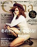 Gina (ジーナ) Vol.17 2013年 12月号 [雑誌]