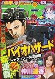 週刊少年チャンピオン 2012年3月8日号 NO.13
