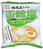 藤原製麺 北海道ラーメン函館塩 121g×10袋