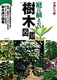 庭に植えたい樹木図鑑-管理・整枝もしっかりわかる ガーデニングに役立つ樹木選び図鑑 (池田書店の園芸シリーズ)