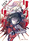 サクラ×サク 04 滅愛セレナーデ (ダッシュエックス文庫DIGITAL)