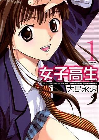 女子高生 Girls-High: 1 (アクションコミックス)