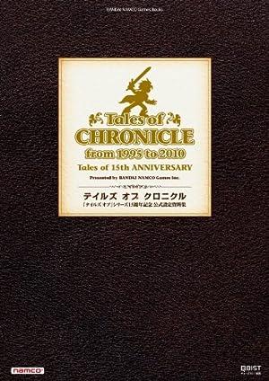 テイルズ オブ クロニクル 『テイルズ オブ』シリーズ15周年記念 公式設定資料集