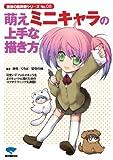 萌えミニキャラの上手な描き方 (漫画の教科書 NO.08)
