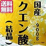 国産クエン酸(結晶) 900g