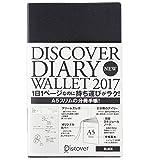 DISCOVER DIARY ディスカヴァー ダイアリー ウォレット 2017 A5スリム  1月始まり ブラック