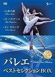 バレエ・ベストセレクションBOX [DVD]