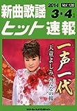 新曲歌謡ヒット速報 Vol.128 2014年<3月・4月号>