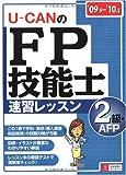 09~'10年版U-CANのFP技能士2級・AFP速習レッスン