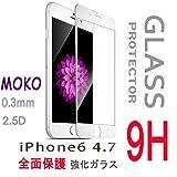 【MOKO】iPhone6 4.7インチ 強化ガラス 新設計 全面保護フィルム 最強9H 超薄0.3mm 2.5D ラウンドエッジ加工 (ホワイト)