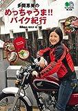 多聞恵美のめっちゃうま!!バイク紀行 (えい文庫 191)