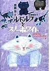 ルドルフとスノーホワイト (児童文学創作シリーズ)