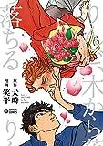 りんご、木から落ちる【電子限定かきおろし付】 (シトロンコミックス)
