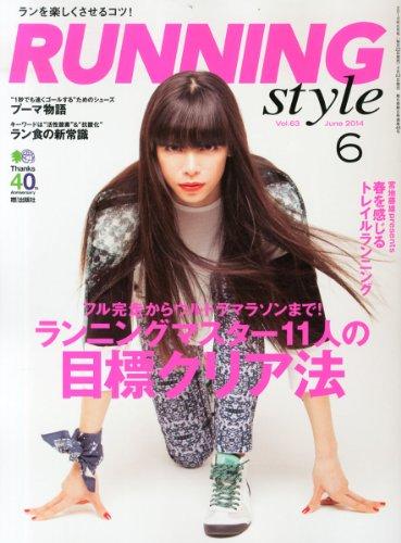 Running Style (ランニング・スタイル) 2014年 06月号 [雑誌]