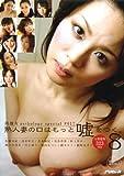 熟雌女anthology special#017「熟人妻の口はもっと嘘をつく。8」大増量版 [DVD]