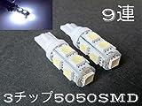12/24V選択 LED T10ウェッジ  9連 2個セット 3チップ5050 SMDスモール ポジション  (24V用ホワイト)