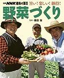 旨い!楽しい!納得!野菜づくり (別冊NHK趣味の園芸)