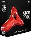 ATOK 2010 for Mac [プレミアム] 通常版