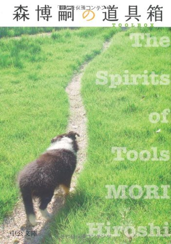 森博嗣の道具箱―The Spirits of Tools (中公文庫)