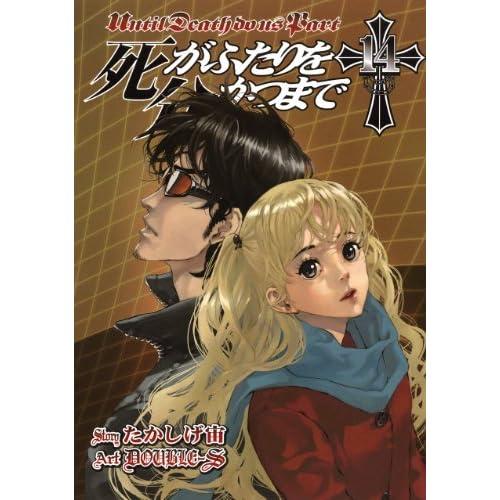 死がふたりを分かつまで14巻 (デジタル版ヤングガンガンコミックス)
