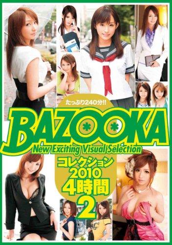 [ゆう りん りんか あんみ ゆうあ] BAZOOKA コレクション 2010 4時間 2