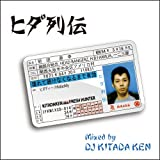 HIDADDY / ヒダ列伝(Mixed by DJ Kitada Ken)