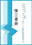 【箏三重奏 楽譜】「アナと雪の女王」 主題歌 『レット・イット・ゴー ~ありのままで~』 (ファミ箏)
