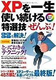XPを一生使い続ける特選技「ぜんぶ」! (TJMOOK)