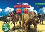 飛び出て学べて音が鳴る! 3Dリアルサウンド図鑑 恐竜