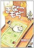 たまごかけごはん / 木村 いこ のシリーズ情報を見る