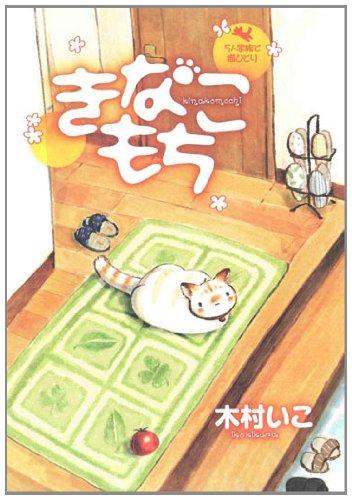 きなこもち~5人家族と猫ひとり~ (コミックエッセイシリーズ)