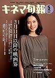 キネマ旬報 2011年 5/1号 [雑誌]
