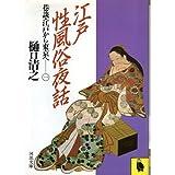 江戸性風俗夜話 (河出文庫―巷談・江戸から東京へ)