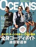 OCEANS (オーシャンズ) 2013年 10月号 [雑誌]