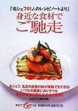 身近な食材でご馳走 名シェフ81人のレシピノートより (集英社be文庫)