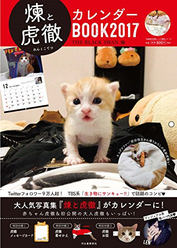 煉と虎徹カレンダーBOOK2017 (KAWADE夢ムック 実用シリーズ)