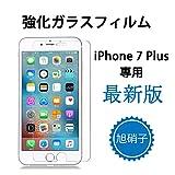 AutoGo iPhone7 Plus 強化ガラスフィルム 日本製素材旭硝子 採用 5.5inch専用 iPhone 7 Plus シート 超薄型0.15mm 硬度9H 気泡ゼロ 特殊加工 撥水性・耐油性 iPhone7Plus ガラスフィルム iPhone 7Plus 対応