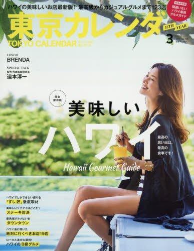 東京カレンダー 2017年3月号 大きい表紙画像